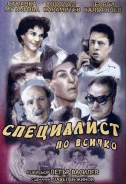 Специалист по всичко (1962) Гледай онлайн