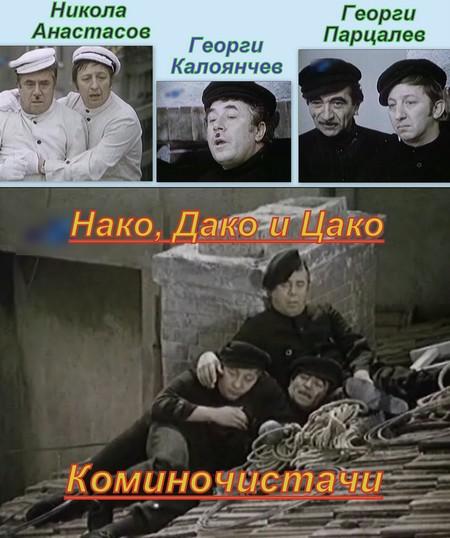 Нако, Дако и Цако - коминочистачи (1974) - Гледай онлайн