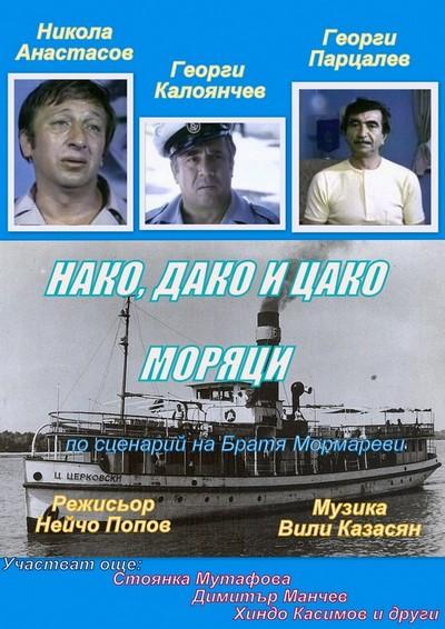 Нако, Дако и Цако - моряци (1974) - Гледай онлайн