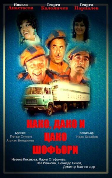 Нако, Дако и Цако – шофьори (1974) - Гледай онлайн